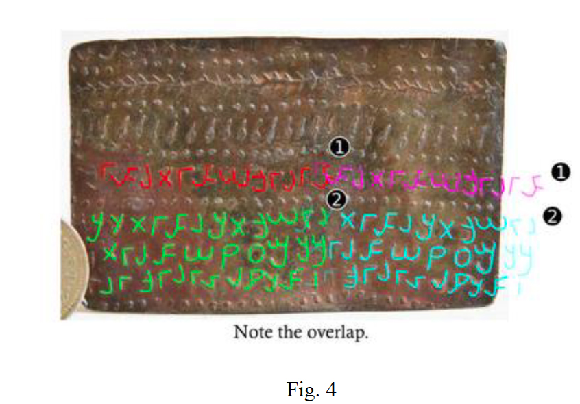 """Scholars have identified a """"stamp"""" used to impress text on a page of the so-called """"Jordan Codices."""" The stamp is staggered to produce what appears to be a paragraph of text, but in reality is nonsensical text."""
