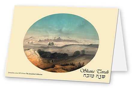 שנה טובה card courtesy of FARLI - The Foundation for Archaeological Research of the Land of Israel